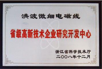 高新技术企业研究开发中心