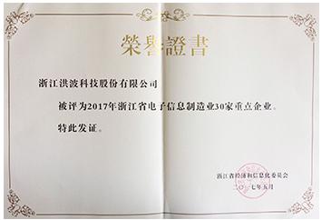 中国电子信息制造业30家企业